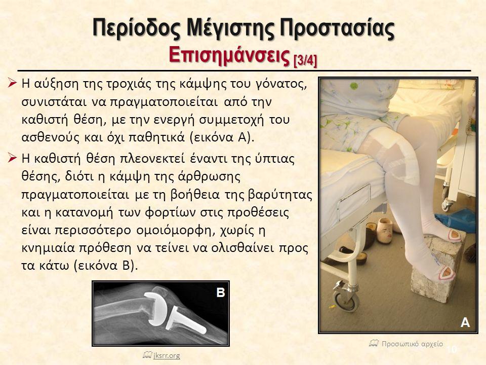 Περίοδος Μέγιστης Προστασίας Επισημάνσεις [3/4]  Η αύξηση της τροχιάς της κάμψης του γόνατος, συνιστάται να πραγματοποιείται από την καθιστή θέση, με την ενεργή συμμετοχή του ασθενούς και όχι παθητικά (εικόνα Α).