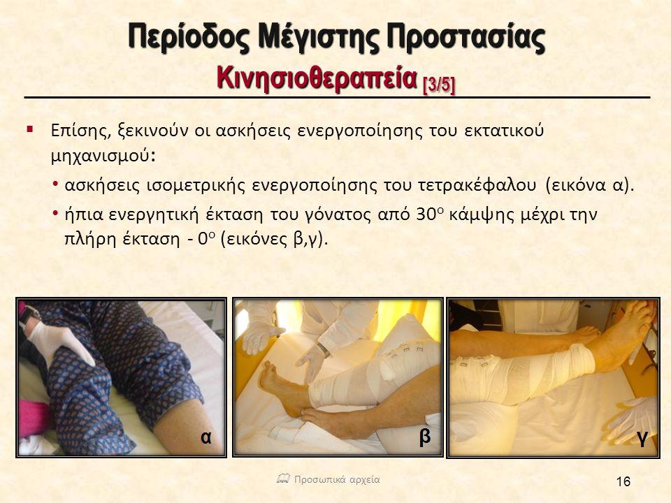Περίοδος Μέγιστης Προστασίας Κινησιοθεραπεία [3/5]  Επίσης, ξεκινούν οι ασκήσεις ενεργοποίησης του εκτατικού μηχανισμού: ασκήσεις ισομετρικής ενεργοποίησης του τετρακέφαλου (εικόνα α).
