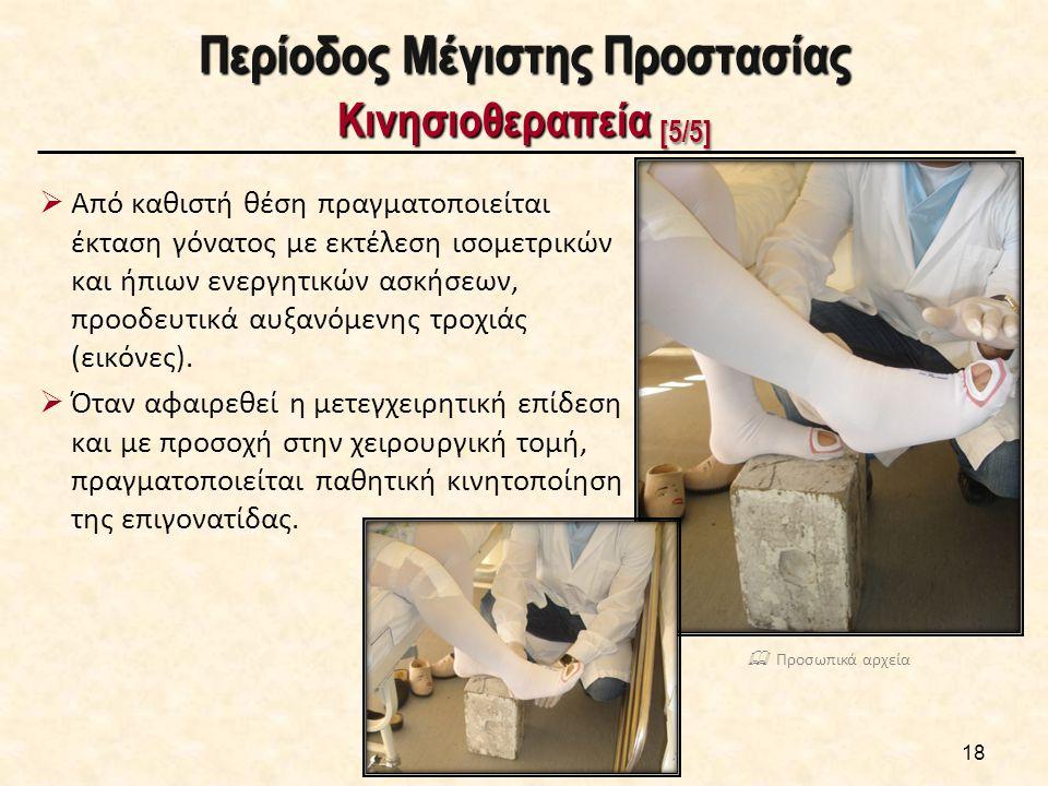 Περίοδος Μέγιστης Προστασίας Κινησιοθεραπεία [5/5]  Από καθιστή θέση πραγματοποιείται έκταση γόνατος με εκτέλεση ισομετρικών και ήπιων ενεργητικών ασκήσεων, προοδευτικά αυξανόμενης τροχιάς (εικόνες).