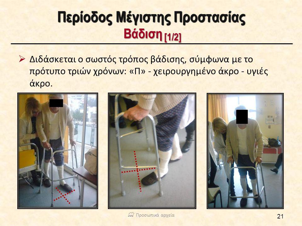 Περίοδος Μέγιστης Προστασίας Βάδιση [1/2]  Διδάσκεται ο σωστός τρόπος βάδισης, σύμφωνα με το πρότυπο τριών χρόνων: «Π» - χειρουργημένο άκρο - υγιές άκρο.