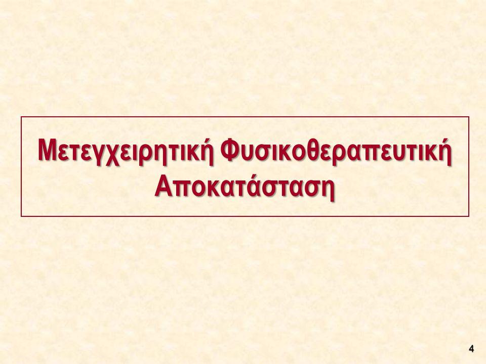 Περίοδος Μερικής Προστασίας Επισημάνσεις [1/2]  Σε ΟΑΓ όπου έχει διατηρηθεί ο οπίσθιος χιαστός σύνδεσμος οι δραστηριότητες ανοικτής κινητικής αλυσίδας (ΑΚΑ) και οι δραστηριότητες κλειστής κινητικής αλυσίδας (ΚΚΑ) απαιτούν ιδιαίτερη προσοχή:  Ανοικτή Κινητική Αλυσίδα: Οι δυναμικές δραστηριότητες ΑΚΑ κατά την κάμψη του γόνατος πρέπει να αποφεύγονται διότι ασκούν υπέρμετρη φόρτιση στον οπίσθιο χιαστό σύνδεσμο.