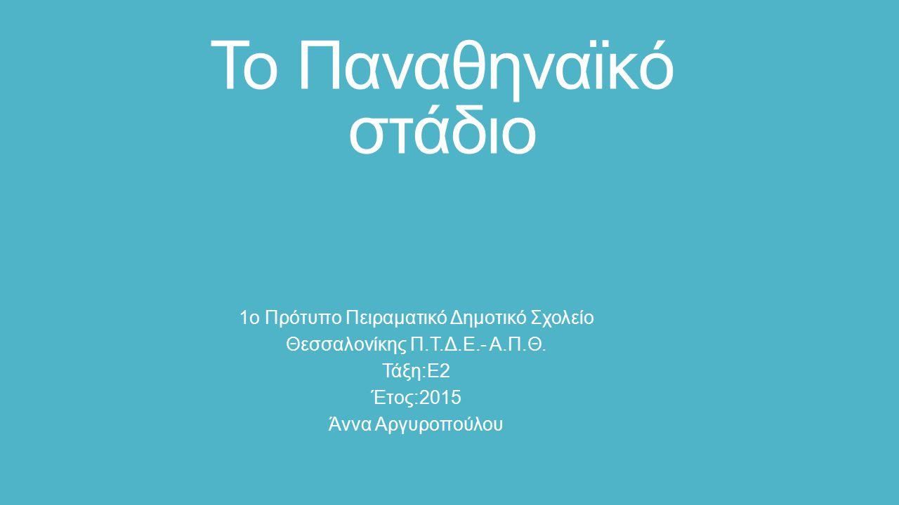 Το Παναθηναϊκό στάδιο Το Παναθηναϊκό Στάδιο γνωστό και ως Καλλιμάρμαρο είναι στάδιο στην Αθήνα που βρίσκεται ανατολικά του Ζαππείου και βόρεια του λόφου του Αρδηττού.