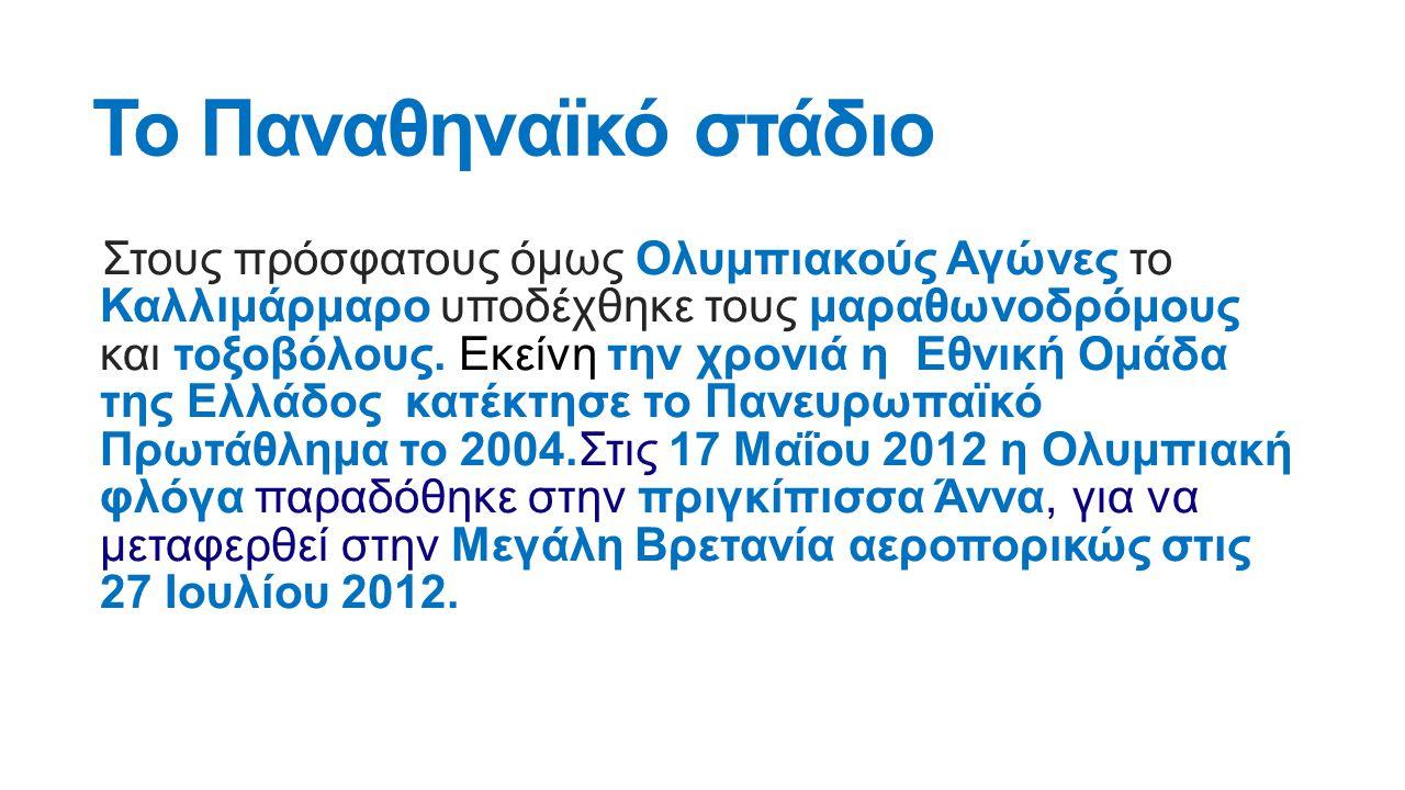 Πηγές Για το κείμενο και τις εικόνες: el.wikipaideia.org