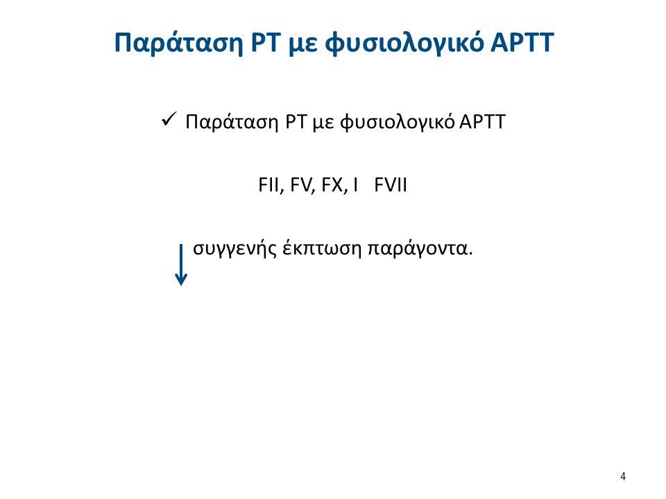 Ο χρόνος ρεπτιλάσης (RT) μετρά το χρόνο πήξης του πλάσματος με προσθήκη ενός ενζύμου από το φίδι bothrops atrox που έχει την ικανότητα να αποκόπτει το ινωπεπτίδιο Α από το ινωδογόνο, δρα περίπου σαν θρομβίνη, δεν επηρεάζεται όμως από την παρουσία ηπαρίνης.