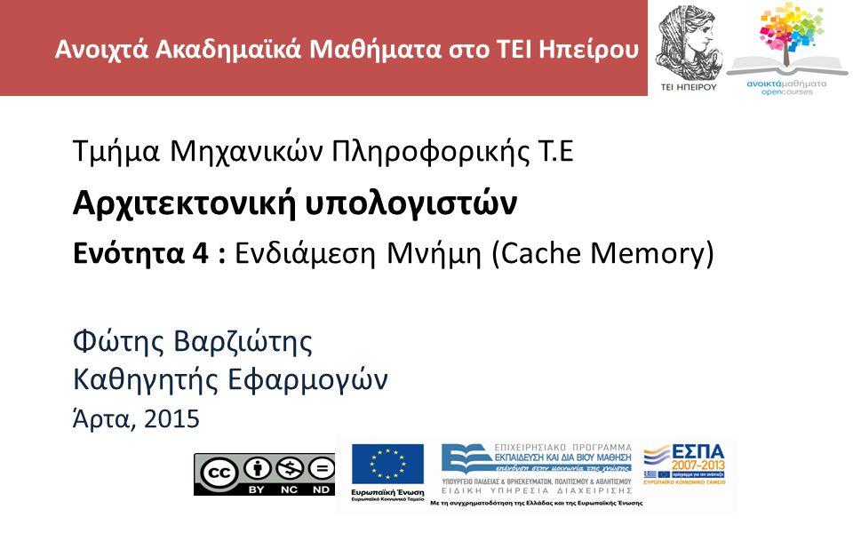 2 Τμήμα Μηχανικών Πληροφορικής Τ.Ε Αρχιτεκτονική υπολογιστών Ενότητα 4 : Ενδιάμεση Μνήμη (Cache Memory) Φώτης Βαρζιώτης Καθηγητής Εφαρμογών Άρτα, 2015 Ανοιχτά Ακαδημαϊκά Μαθήματα στο ΤΕΙ Ηπείρου