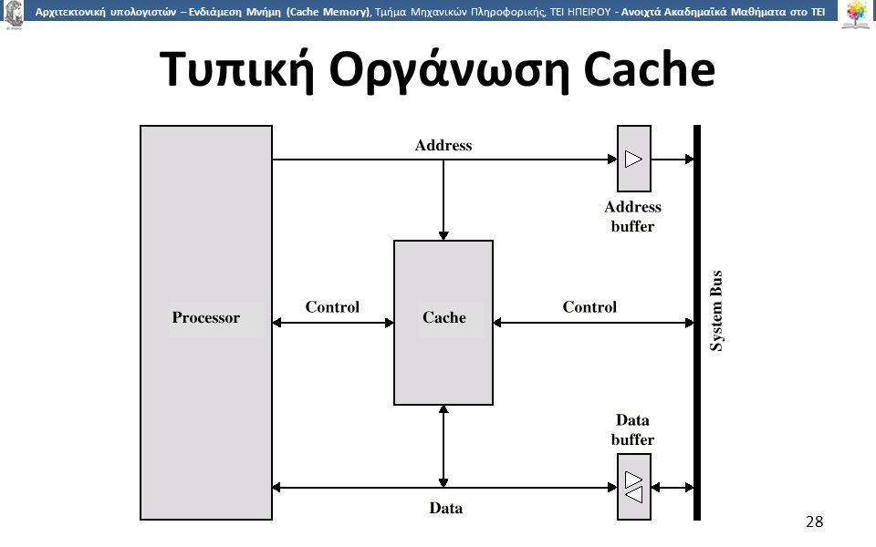 2828 Αρχιτεκτονική υπολογιστών – Ενδιάμεση Μνήμη (Cache Memory), Τμήμα Μηχανικών Πληροφορικής, ΤΕΙ ΗΠΕΙΡΟΥ - Ανοιχτά Ακαδημαϊκά Μαθήματα στο ΤΕΙ Ηπείρου Τυπική Οργάνωση Cache 28