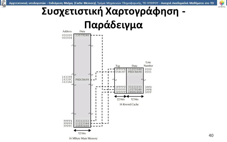 4040 Αρχιτεκτονική υπολογιστών – Ενδιάμεση Μνήμη (Cache Memory), Τμήμα Μηχανικών Πληροφορικής, ΤΕΙ ΗΠΕΙΡΟΥ - Ανοιχτά Ακαδημαϊκά Μαθήματα στο ΤΕΙ Ηπείρου 40 Συσχετιστική Χαρτογράφηση - Παράδειγμα