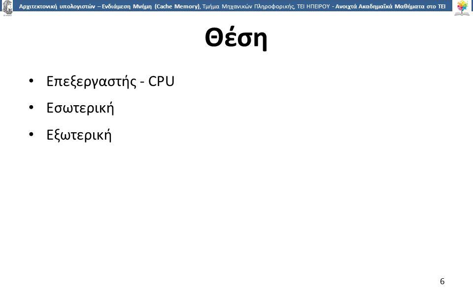 6 Αρχιτεκτονική υπολογιστών – Ενδιάμεση Μνήμη (Cache Memory), Τμήμα Μηχανικών Πληροφορικής, ΤΕΙ ΗΠΕΙΡΟΥ - Ανοιχτά Ακαδημαϊκά Μαθήματα στο ΤΕΙ Ηπείρου Θέση Επεξεργαστής - CPU Εσωτερική Εξωτερική 6