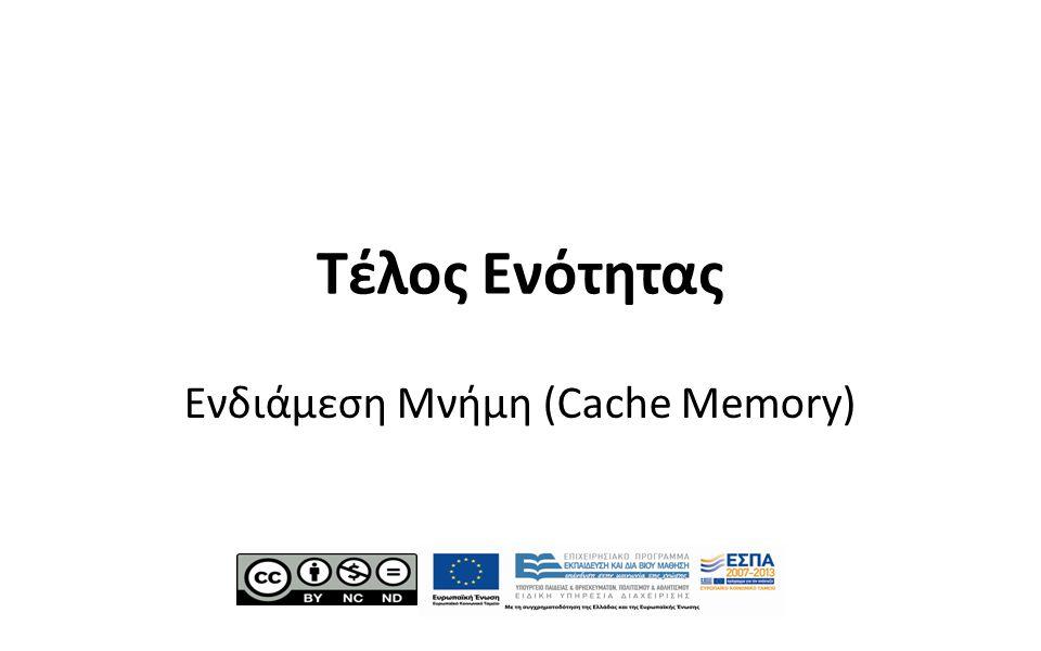 6868 Τέλος Ενότητας Ενδιάμεση Μνήμη (Cache Memory)