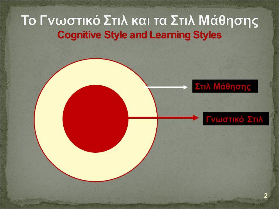 2 Γνωστικό Στιλ Στιλ Μάθησης