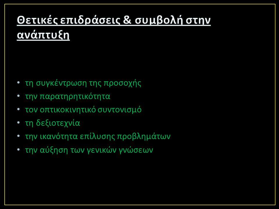 Το ηλεκτρονικό παιχνίδι είναι η πρώτη ποιοτικά διαφορετική μορφή παιχνιδιού μετά από εκατοντάδες χρόνια, ενώ αρχίζουν να εκλείπουν παραδοσιακά παιχνίδια, που είχαν μια συνέχεια από την αρχαιότητα έως σήμερα ( όπως το τσέρκι, γνωστό από την αρχαιότητα ως κρικηλασία ).