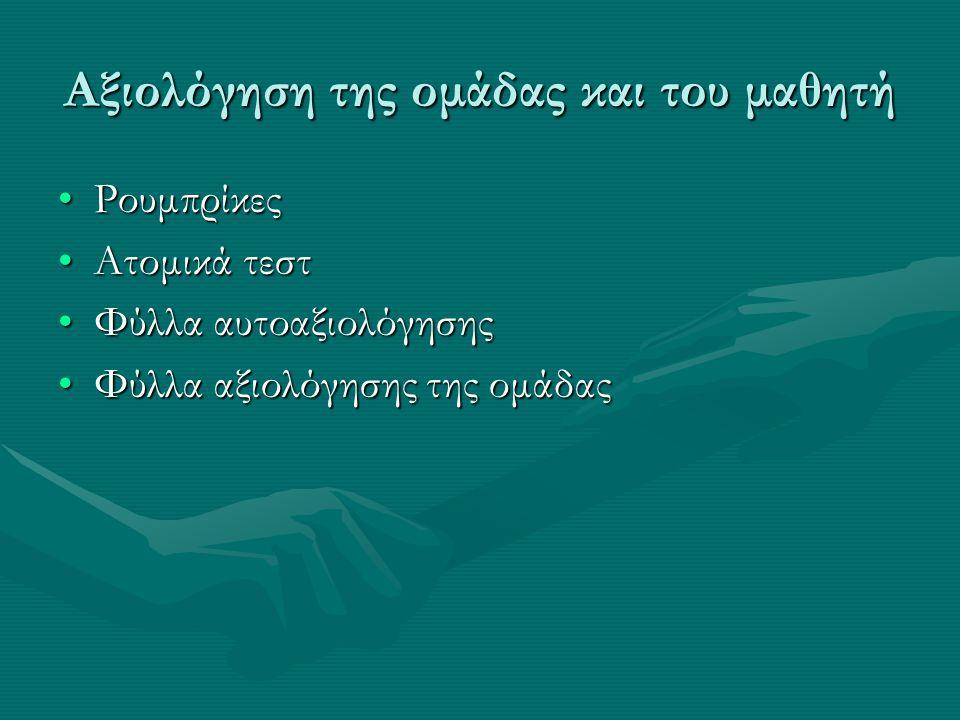 Αξιολόγηση της ομάδας και του μαθητή ΡουμπρίκεςΡουμπρίκες Ατομικά τεστΑτομικά τεστ Φύλλα αυτοαξιολόγησηςΦύλλα αυτοαξιολόγησης Φύλλα αξιολόγησης της ομ