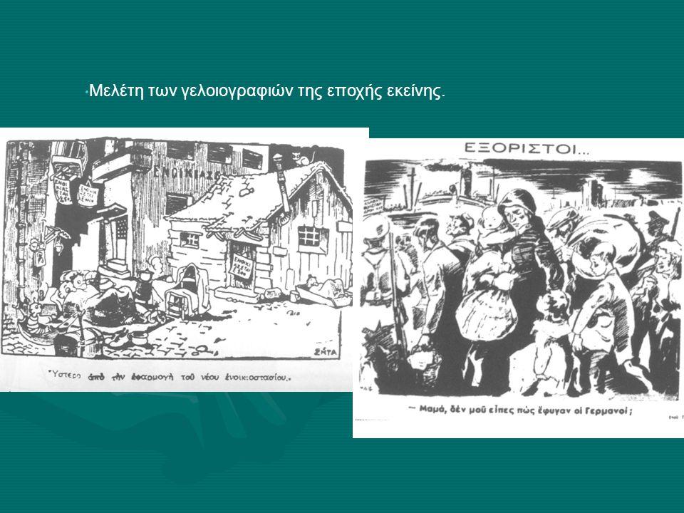 Μελέτη των γελοιογραφιών της εποχής εκείνης.