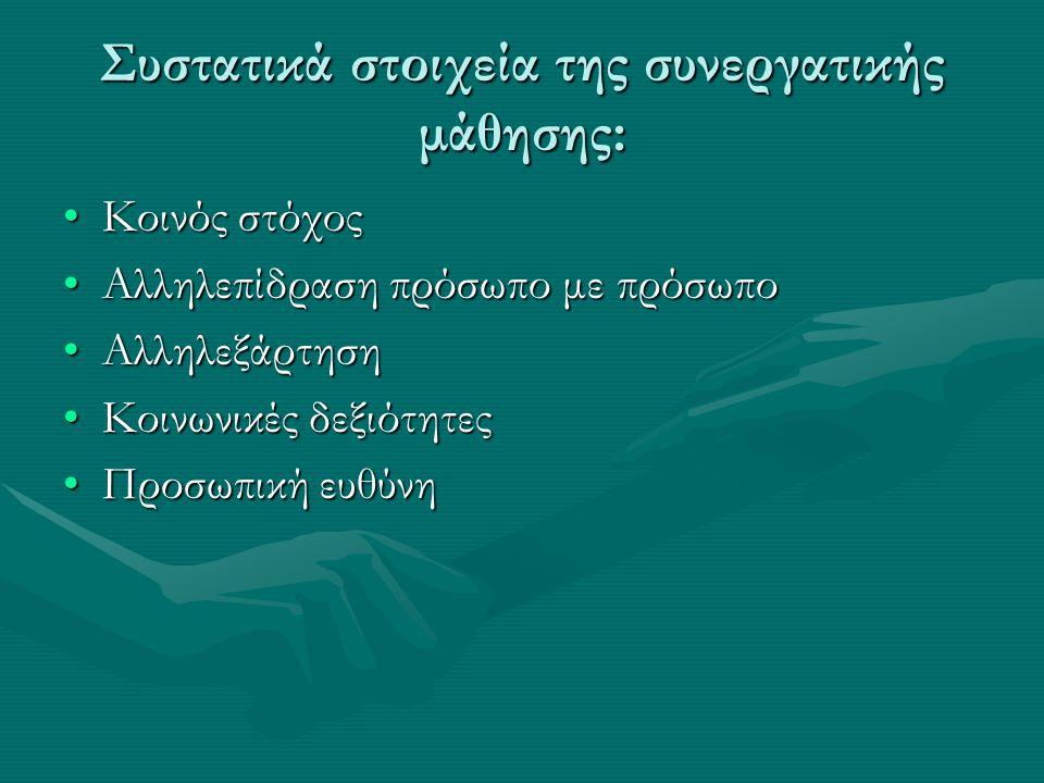 Λόγοι υπέρ του ομαδοκεντρικού κινήματος Ανάγκες κοινωνικοποίησηςΑνάγκες κοινωνικοποίησης Δημοκρατικό έλλειμμαΔημοκρατικό έλλειμμα Νέες οικονομικές και κοινωνικές συνθήκεςΝέες οικονομικές και κοινωνικές συνθήκες Δημογραφικές αλλαγέςΔημογραφικές αλλαγές Διδακτικοί λόγοι (αξιοποίηση του διδακτικού χρόνου, ενεργός εμπλοκή των μαθητών, προβλήματα συμπεριφοράς, ανομοιογένεια της τάξης)Διδακτικοί λόγοι (αξιοποίηση του διδακτικού χρόνου, ενεργός εμπλοκή των μαθητών, προβλήματα συμπεριφοράς, ανομοιογένεια της τάξης)
