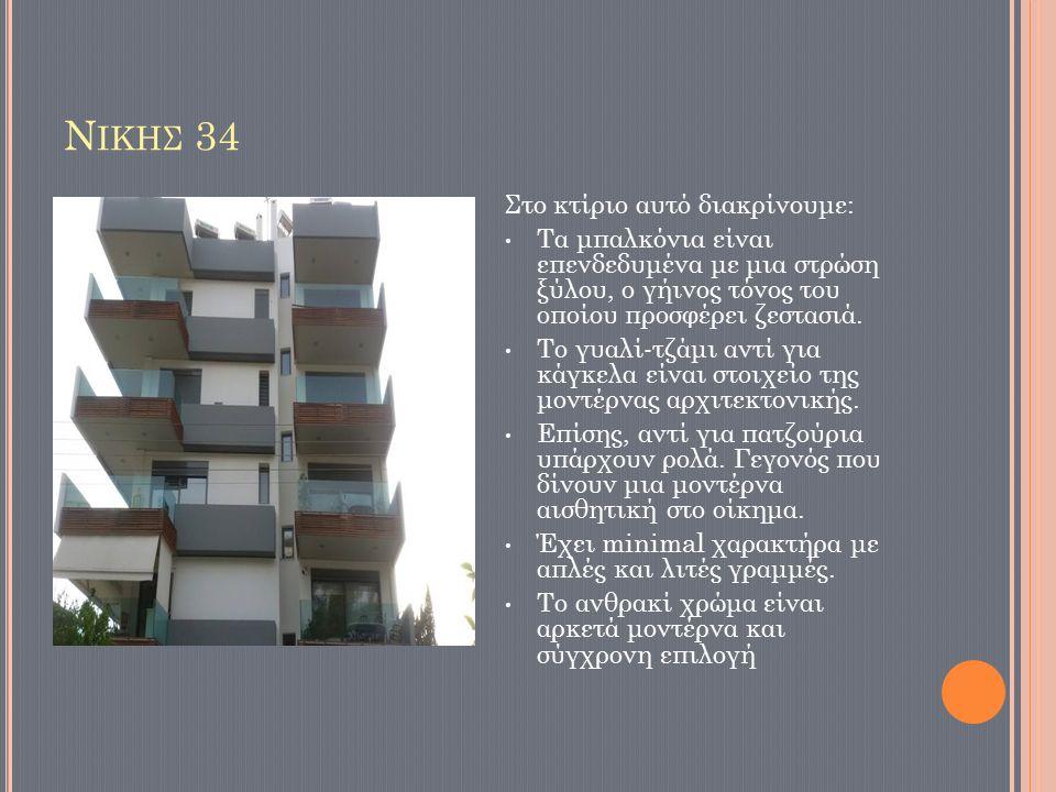 Ν ΙΚΗΣ 34 Στο κτίριο αυτό διακρίνουμε: Τα μπαλκόνια είναι επενδεδυμένα με μια στρώση ξύλου, ο γήινος τόνος του οποίου προσφέρει ζεστασιά. Το γυαλί-τζά