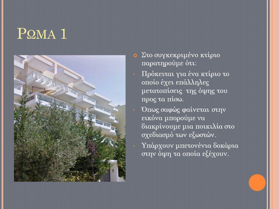 Ρ ΩΜΑ 1 Στο συγκεκριμένο κτίριο παρατηρούμε ότι: Πρόκειται για ένα κτίριο το οποίο έχει επάλληλες μετατοπίσεις της όψης του προς τα πίσω. Όπως σαφώς φ
