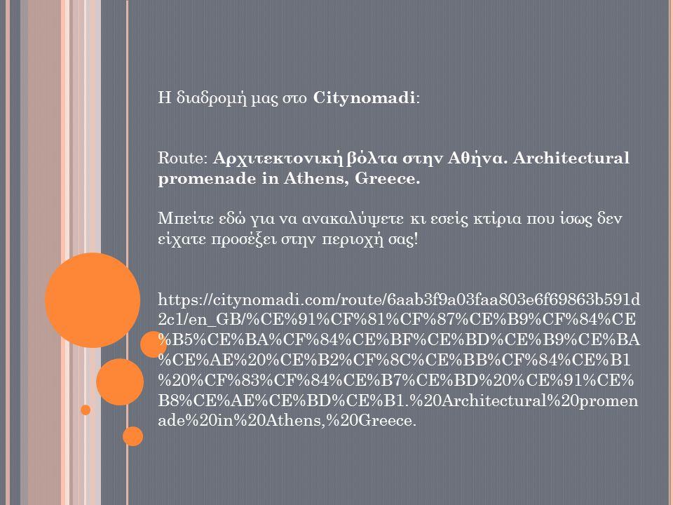 Η διαδρομή μας στο Citynomadi : Route: Αρχιτεκτονική βόλτα στην Αθήνα.