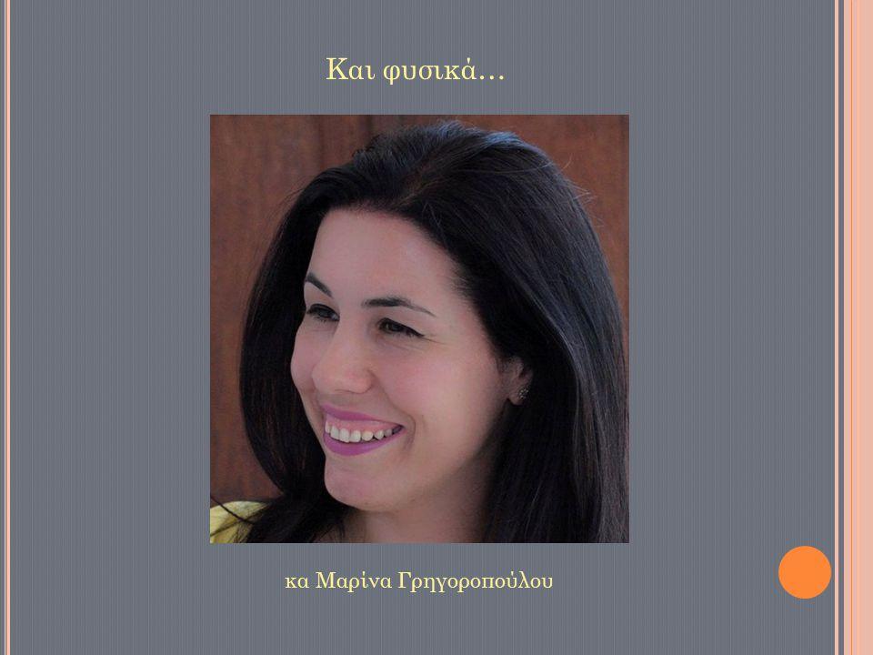 Και φυσικά… κα Μαρίνα Γρηγοροπούλου