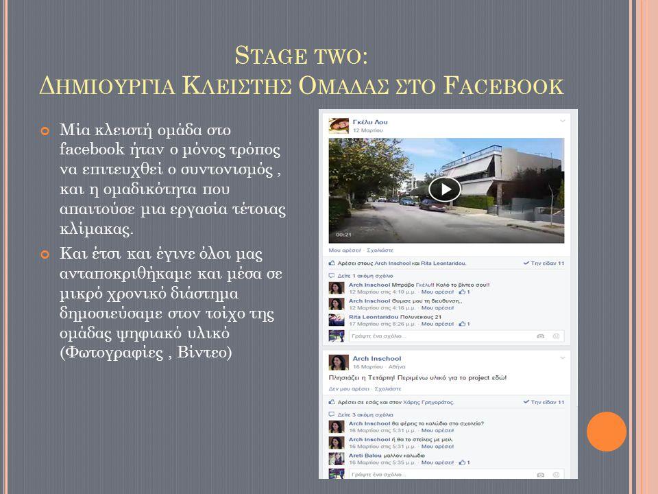 S TAGE TWO : Δ ΗΜΙΟΥΡΓΙΑ Κ ΛΕΙΣΤΗΣ Ο ΜΑΔΑΣ ΣΤΟ F ACEBOOK Μία κλειστή ομάδα στο facebook ήταν ο μόνος τρόπος να επιτευχθεί ο συντονισμός, και η ομαδικό