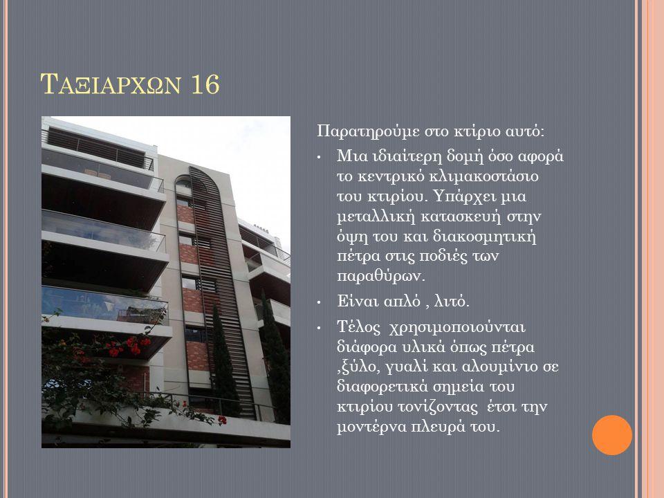 Τ ΑΞΙΑΡΧΩΝ 16 Παρατηρούμε στο κτίριο αυτό: Μια ιδιαίτερη δομή όσο αφορά το κεντρικό κλιμακοστάσιο του κτιρίου. Υπάρχει μια μεταλλική κατασκευή στην όψ