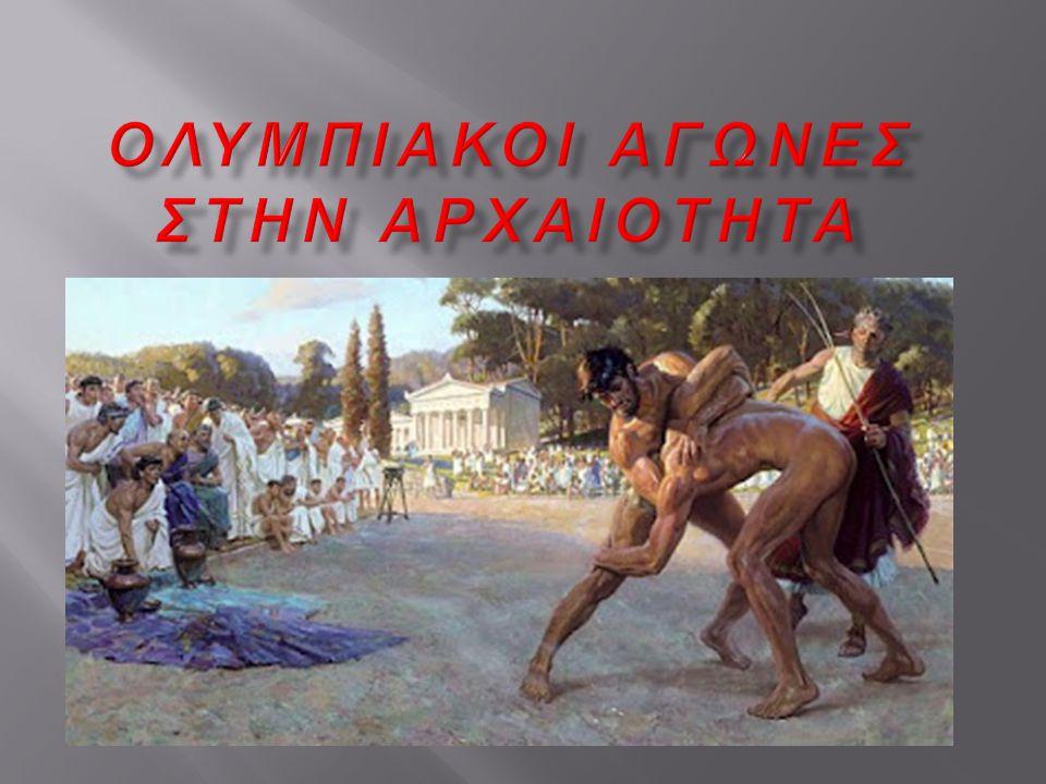 Οι γνώσεις μας για τους Ολυμπιακούς αγώνες στην αρχαία Ελλάδα, είναι αρκετά πλούσιες από τις περιγραφές δεκάδων αρχαίων Ελλήνων συγγραφέων, από απεικονίσεις αθλητικών σκηνών σε αρχαία έργα τέχνης καθώς και από τα ευρήματα των ανασκαφών.