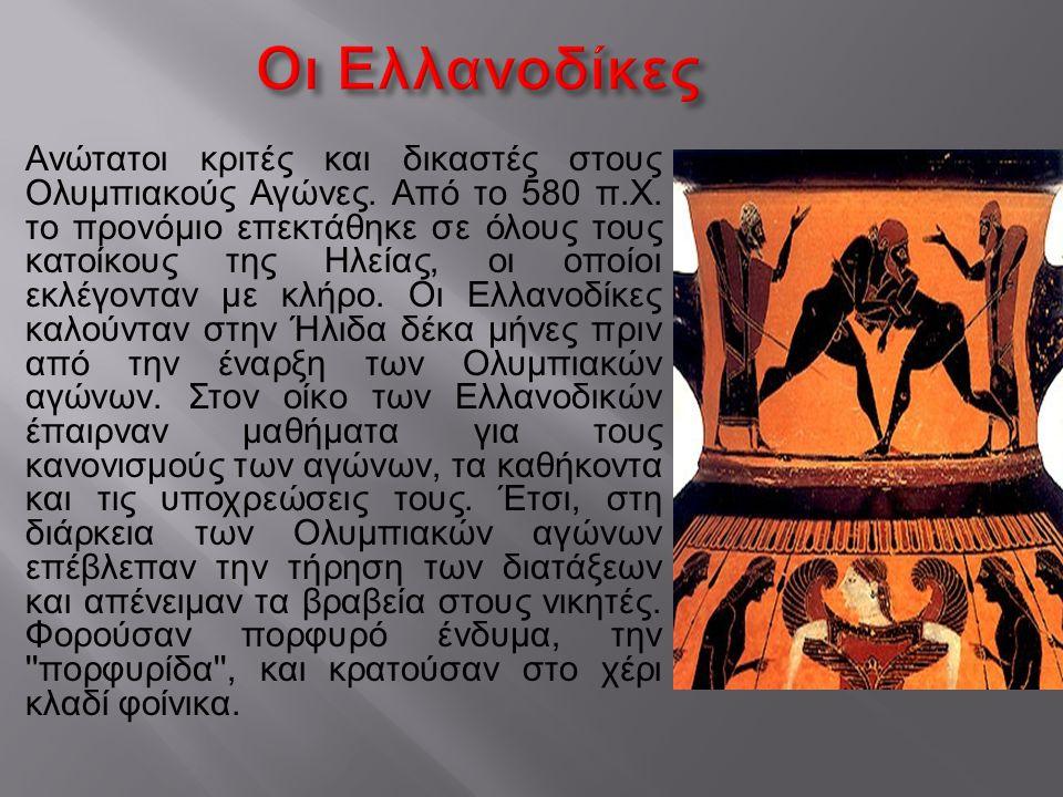Ανώτατοι κριτές και δικαστές στους Ολυμπιακούς Αγώνες. Από το 580 π. Χ. το προνόμιο επεκτάθηκε σε όλους τους κατοίκους της Ηλείας, οι οποίοι εκλέγοντα