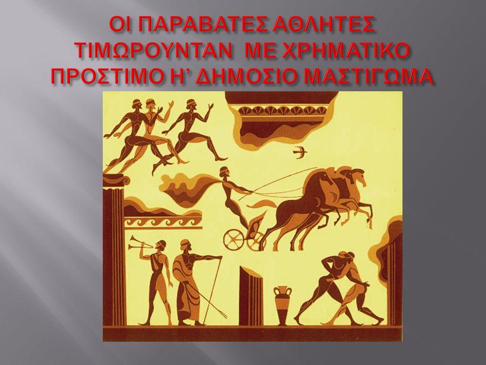 Πριν την έναρξη των Ολυμπιακών Αγώνων κηρυσσόταν η εκεχειρία, κατά την οποία όλες οι ελληνικές πόλεις έπαυαν τις εχθροπραξίες για μια ορισμένη περίοδο.Ο θεσμός της εκεχειρίας πρωτοκαθιερώθηκε με την αναδιοργάνωση των Αγώνων κατά τον 8ο αι.