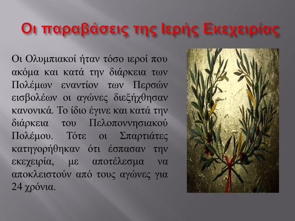  Ο Ξέρξης εξοργίζεται όταν μαθαίνει ότι οι Έλληνες αγωνίζονται για ένα στεφάνι ελιάς.