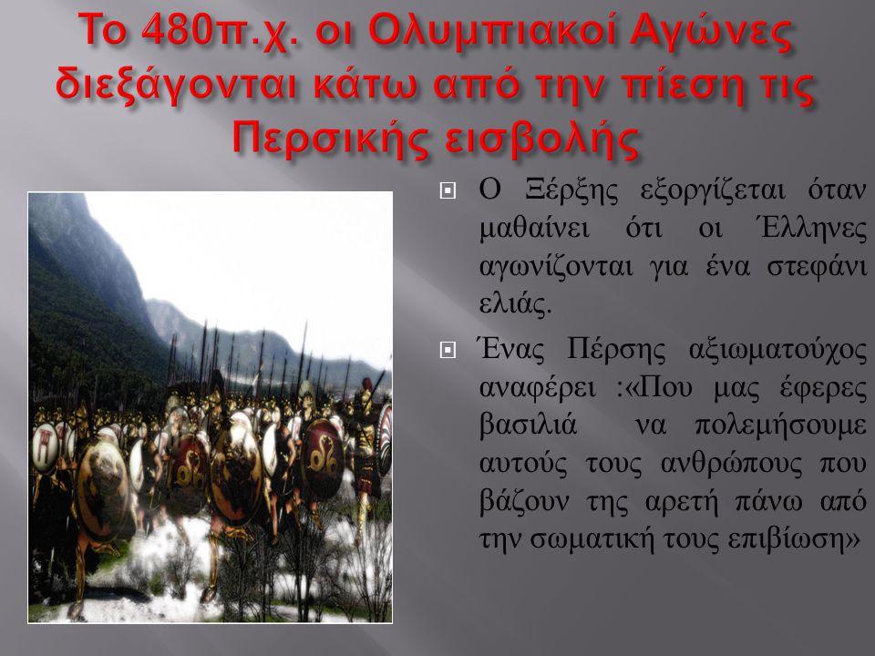  Οι αρχαίοι Έλληνες δεν συγχωρούσαν τους παραβάτες, τους εντόπιζαν, τους δίκαζαν και επέβαλλαν παραδειγματικές ποινές, όσο ψηλά και αν βρίσκονταν.