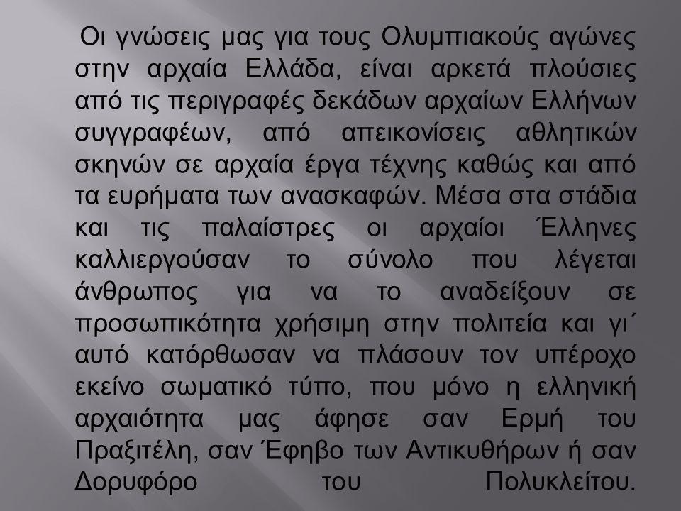 Τ ο 776 π.