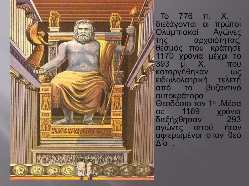Τ ο 776 π. Χ., διεξάγονται ο ι π ρώτοι Ολυμπιακοί Α γώνες της α ρχαιότητας, θεσμός π ου κ ράτησε 1170 χ ρόνια μ έχρι τ ο 393 μ. Χ. π ου καταργήθηκαν ω