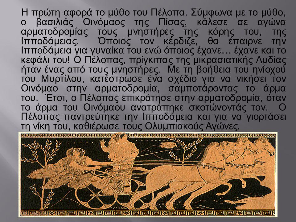 Σύμφωνα με άλλο μύθο, τους αγώνες καθιέρωσε ο ημίθεος Ηρακλής.