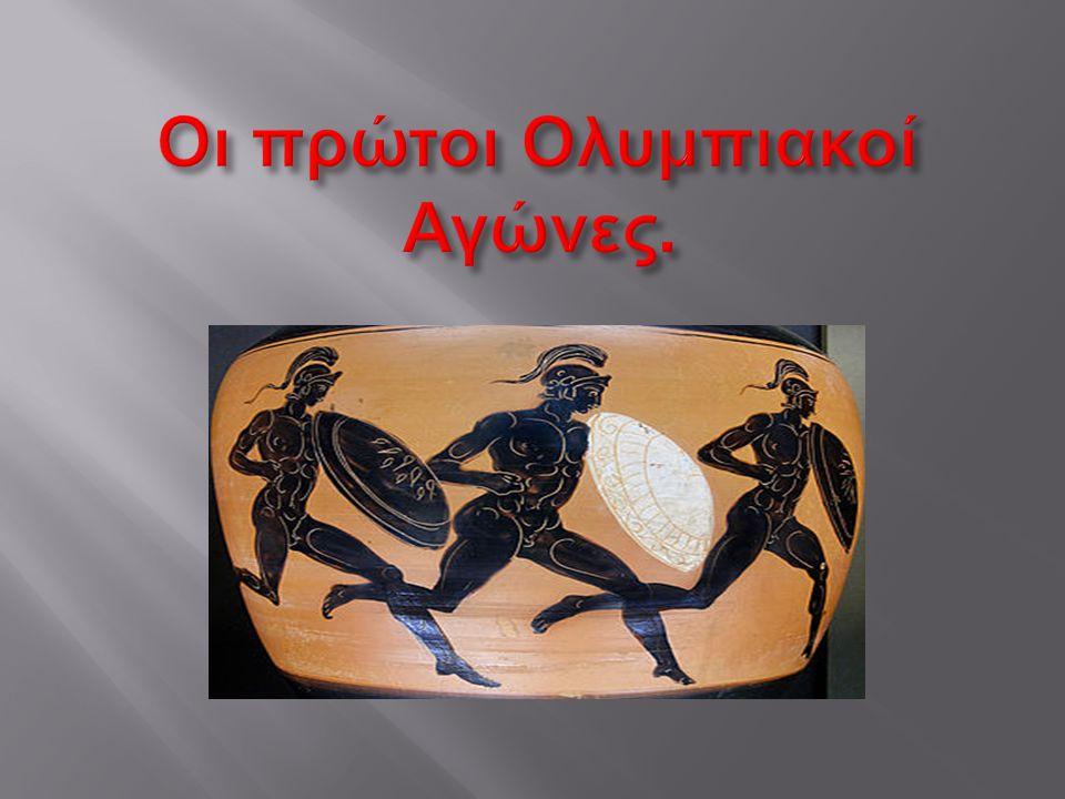 Αρχικά, στους Ολυμπιακούς Αγώνες είχαν δικαίωμα συμμετοχής μόνο ελεύθεροι Έλληνες πολίτες.