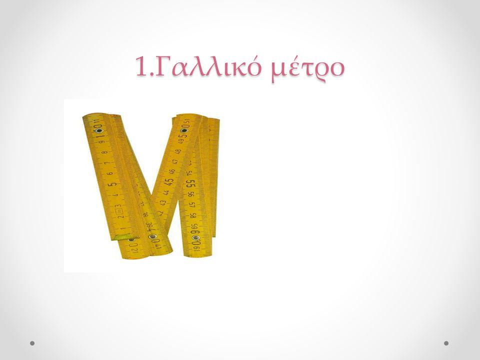 2.Μεζούρα