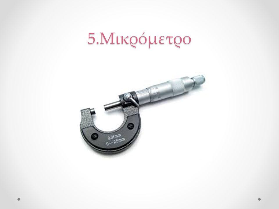 5.Μικρόμετρο
