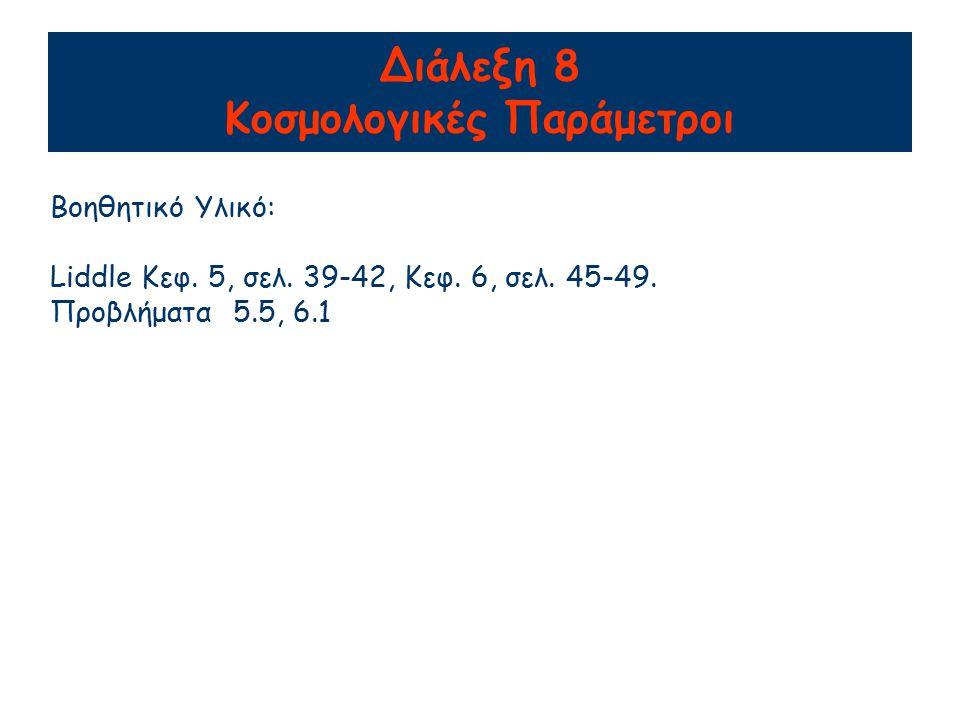 Σύνοψη Διάλεξης 7 Από την εξίσωση ρευστού προκύπτει η εξέλιξη των πυκνοτήτων ύλης ρ m (a) και ακτινοβολίας ρ r (a) με τον παραγοντα κλίμακας a.