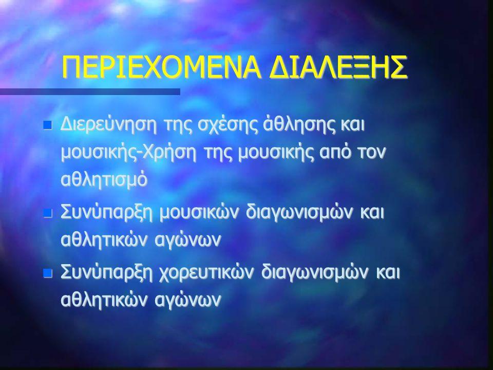 ΧΟΡΟΣ - ΟΡΧΗΣΗ Πλάτων (Όρχηση -θείον δώρημα, Αχόρευτος απαίδευτος) Πλάτων (Όρχηση -θείον δώρημα, Αχόρευτος απαίδευτος) ΣΩΚΡΑΤΗΣ (Παμμερής άσκηση) ΣΩΚΡΑΤΗΣ (Παμμερής άσκηση) ΞΕΝΟΦΩΝ (Ελεύθερο μέσο συμμετρικής ανάπτυξης σώματος) ΞΕΝΟΦΩΝ (Ελεύθερο μέσο συμμετρικής ανάπτυξης σώματος) Χορός= Παναρμόνιο μέσο αγωγής γιατί καλλιεργεί την ψυχή, εξασκεί το σώμα και τέρπει τους θεατές ( Λουκιανός) Χορός= Παναρμόνιο μέσο αγωγής γιατί καλλιεργεί την ψυχή, εξασκεί το σώμα και τέρπει τους θεατές ( Λουκιανός)