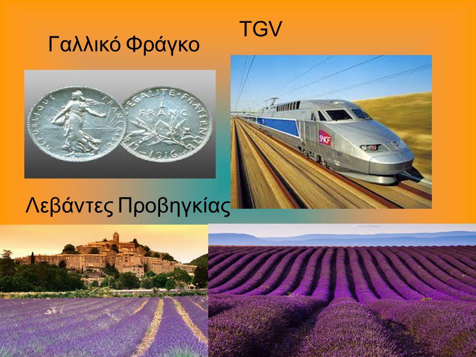 Λεβάντες Προβηγκίας Γαλλικό Φράγκο TGV