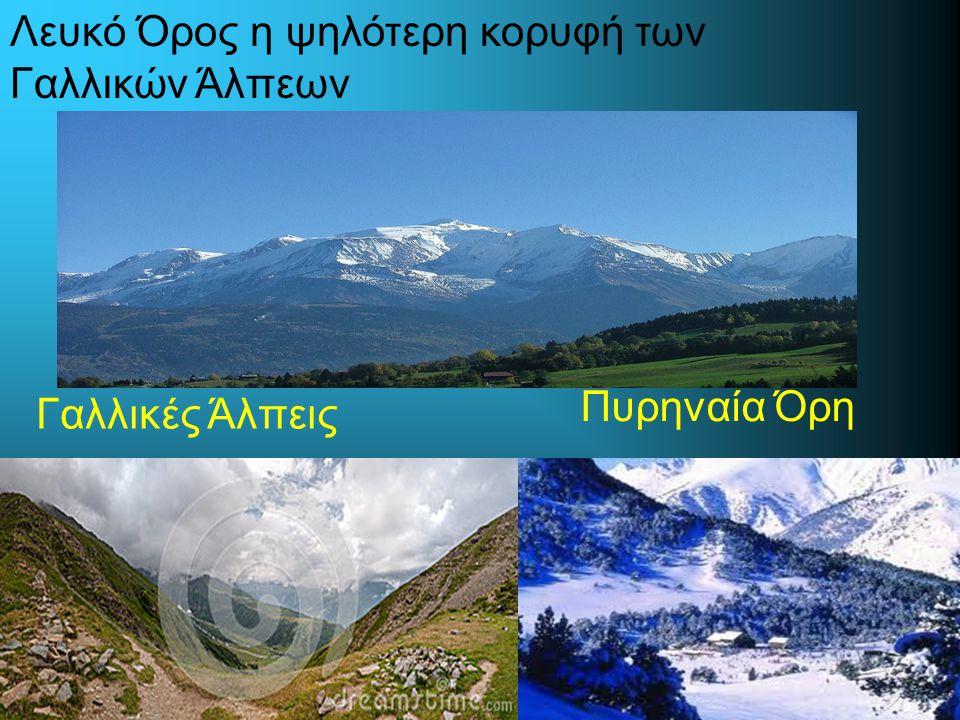 Γαλλικές Άλπεις Πυρηναία Όρη Λευκό Όρος η ψηλότερη κορυφή των Γαλλικών Άλπεων