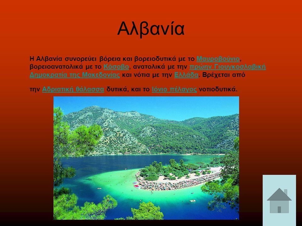 Ελλάδα Η Ελλάδα συνορεύει στα βορειοδυτικά με την Αλβανία, στα βόρεια με τη Βουλγαρία και την πρώην Γιουγκοσλαβική Δημοκρατία της Μακεδονίας (Π.Γ.Δ.Μ.