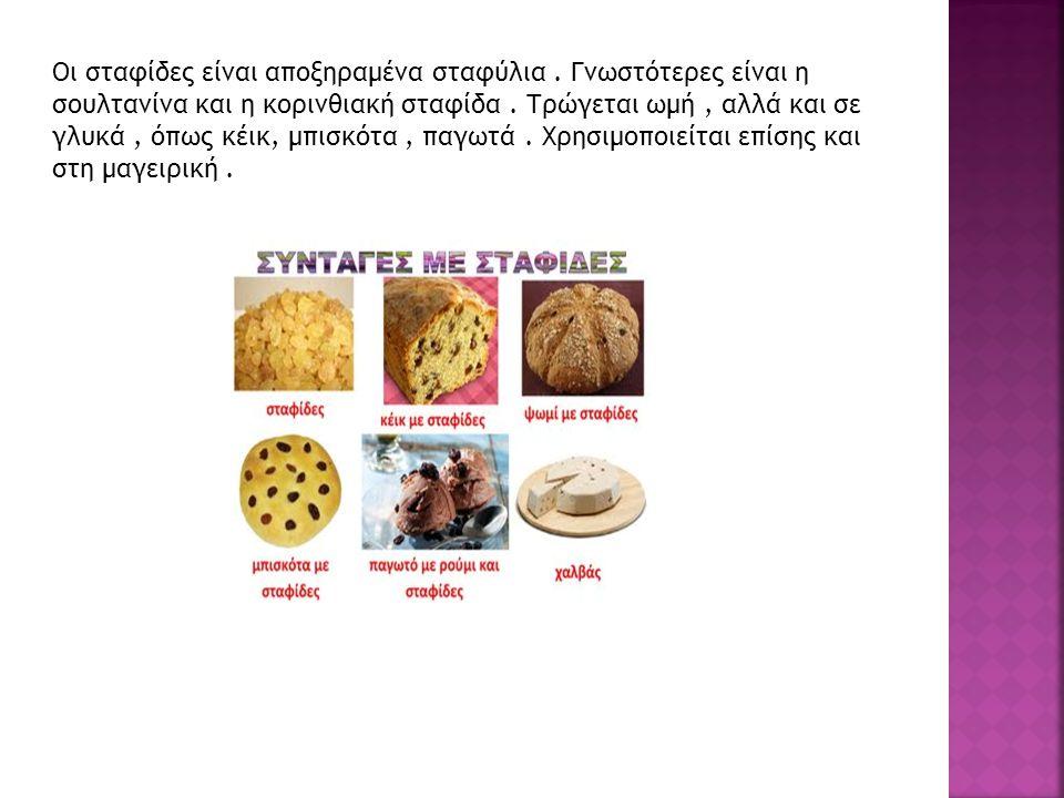 Οι σταφίδες είναι αποξηραμένα σταφύλια. Γνωστότερες είναι η σουλτανίνα και η κορινθιακή σταφίδα. Τρώγεται ωμή, αλλά και σε γλυκά, όπως κέικ, μπισκότα,