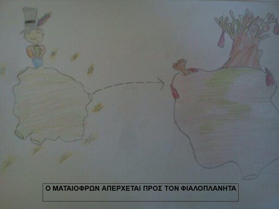 Ο ΜΑΤΑΙΟΦΡΩΝ ΑΠΕΡΧΕΤΑΙ ΠΡΟΣ ΤΟΝ ΦΙΑΛΟΠΛΑΝΗΤΑ