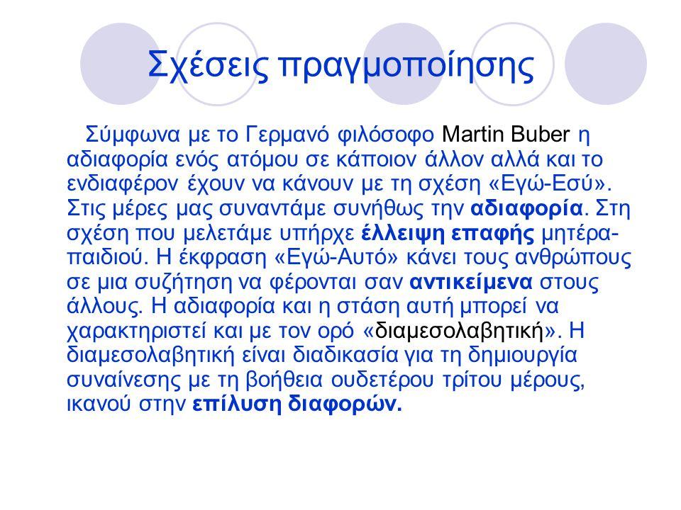 Σχέσεις πραγμοποίησης Σύμφωνα με το Γερμανό φιλόσοφο Martin Buber η αδιαφορία ενός ατόμου σε κάποιον άλλον αλλά και το ενδιαφέρον έχουν να κάνουν με τ