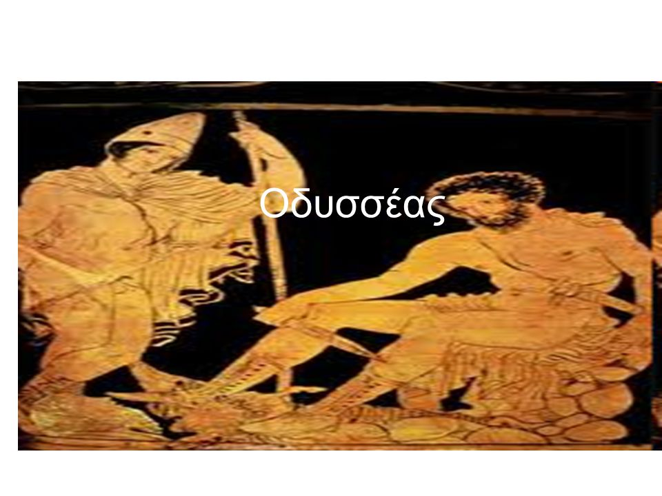 Ο Οδυσσέας, μυθικός βασιλιάς της Ιθάκης,είναι ο βασικός ήρωας στο επικό ποίημα του Ομήρου, Οδύσσεια, και επίσης διαδραματίζει καθοριστικό ρόλο στο άλλο έπος του Ομήρου, την Ιλιάδα.ΟμήρουΟδύσσεια Ιλιάδα Είναι ευρέως γνωστός για την πονηριά και εφευρετικότητά του, και διάσημος για τα δέκα χρόπου του πήρε η επιστροφή στο σπίτι του, μετά τον Τρωικό Πόλεμο όπως αλληγορικά του απέδωσε ο Όμηρος.