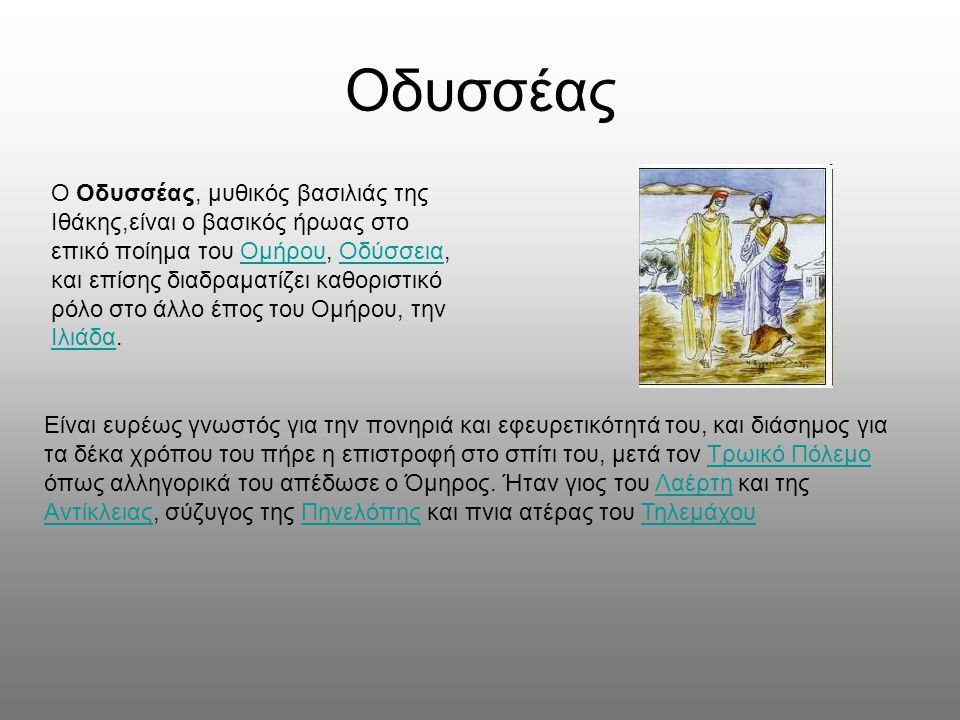 Ο Οδυσσέας, μυθικός βασιλιάς της Ιθάκης,είναι ο βασικός ήρωας στο επικό ποίημα του Ομήρου, Οδύσσεια, και επίσης διαδραματίζει καθοριστικό ρόλο στο άλλ