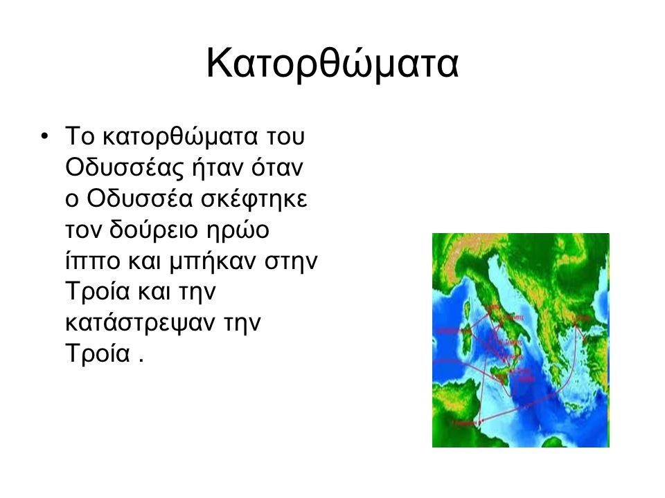Κατορθώματα Το κατορθώματα του Οδυσσέας ήταν όταν ο Οδυσσέα σκέφτηκε τον δούρειο ηρώο ίππο και μπήκαν στην Τροία και την κατάστρεψαν την Τροία.