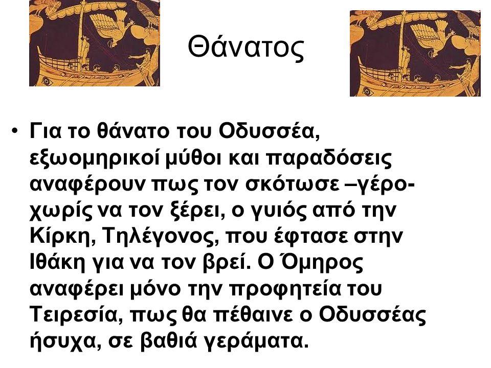 Θάνατος Για το θάνατο του Οδυσσέα, εξωομηρικοί μύθοι και παραδόσεις αναφέρουν πως τον σκότωσε –γέρο- χωρίς να τον ξέρει, ο γυιός από την Κίρκη, Τηλέγο