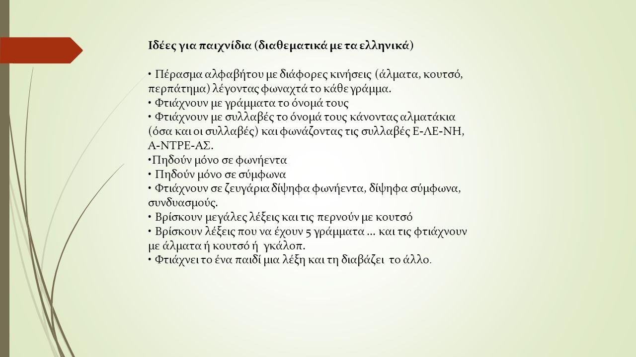 Ιδέες για παιχνίδια (διαθεματικά με τα ελληνικά) Πέρασμα αλφαβήτου με διάφορες κινήσεις (άλματα, κουτσό, περπάτημα) λέγοντας φωναχτά το κάθε γράμμα. Φ