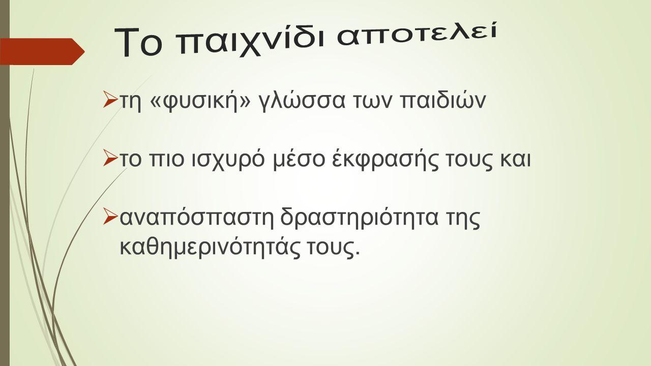 Ιδέες για παιχνίδια (διαθεματικά με τα ελληνικά) Πέρασμα αλφαβήτου με διάφορες κινήσεις (άλματα, κουτσό, περπάτημα) λέγοντας φωναχτά το κάθε γράμμα.