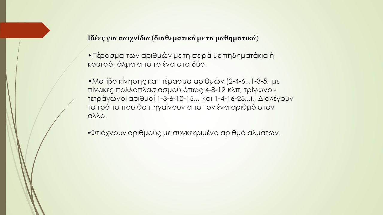 Ιδέες για παιχνίδια (διαθεματικά με τα μαθηματικά) Πέρασμα των αριθμών με τη σειρά με πηδηματάκια ή κουτσό, άλμα από το ένα στα δύο. Μοτίβο κίνησης κα